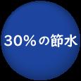 30%の節水